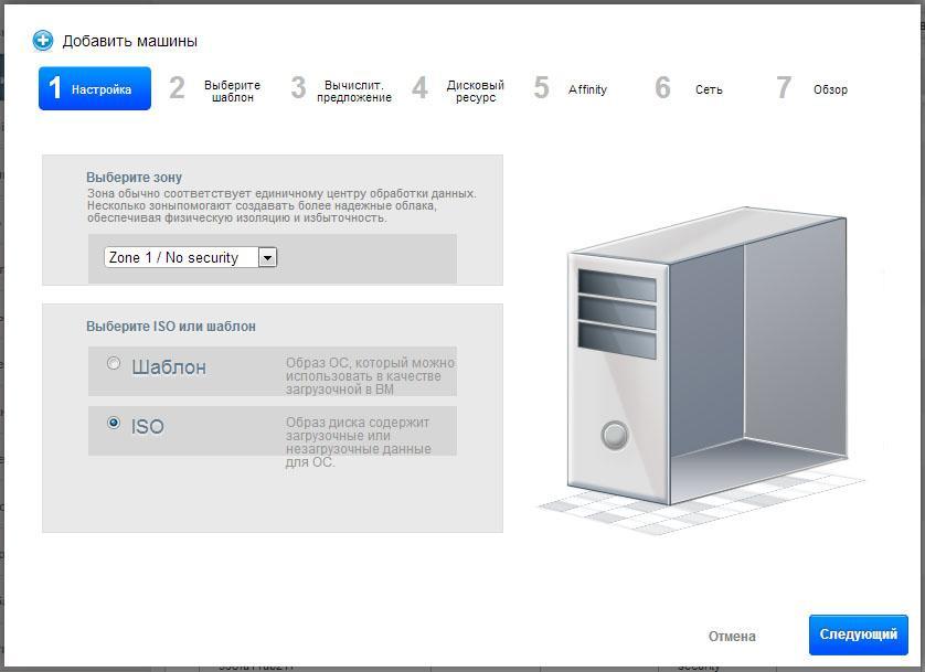 Установка с помощью ISO в CloudStack