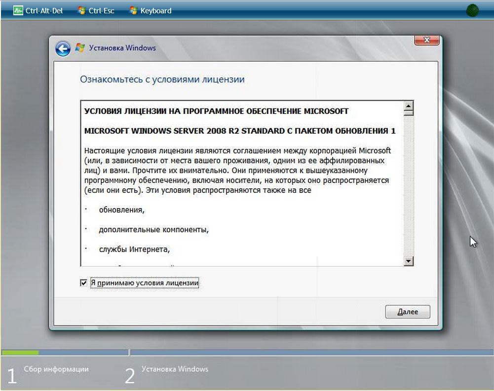 Лицензионное соглашение Microsoft