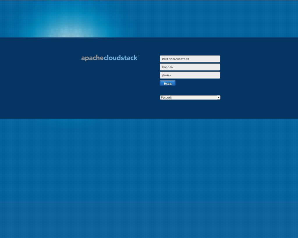 Авторизация в CloudStack