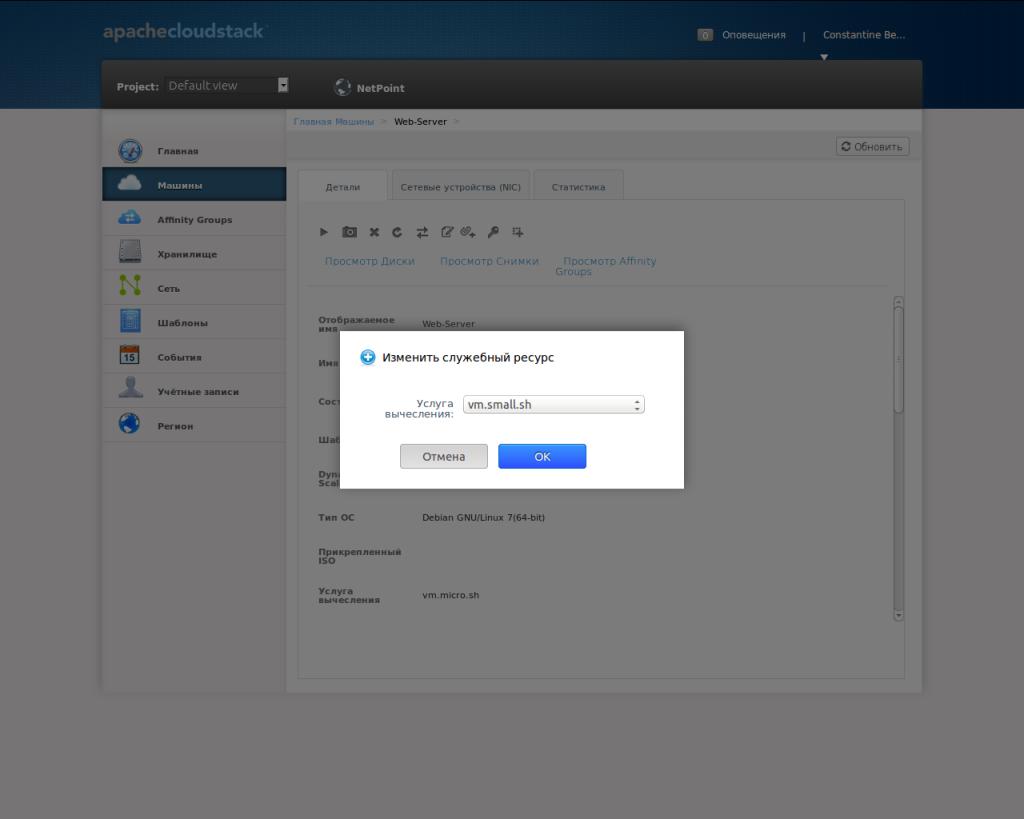 Список вычислительных услуг в CloudStack