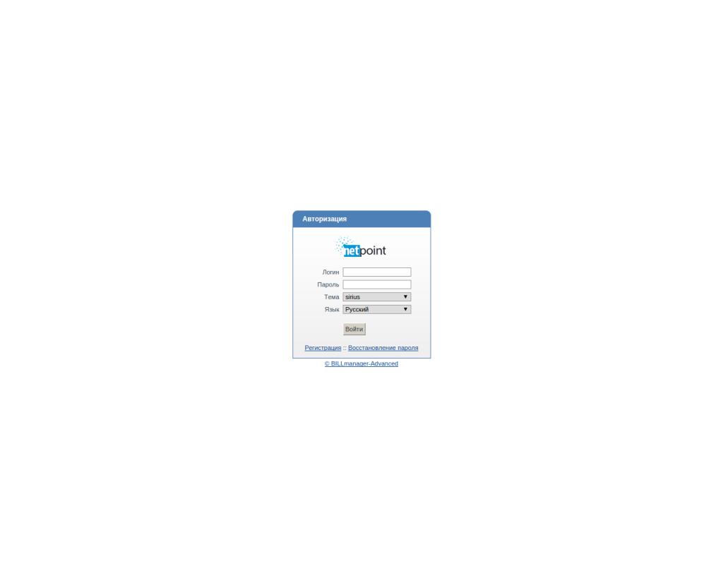 Авторизация в системе биллинга Netpoint