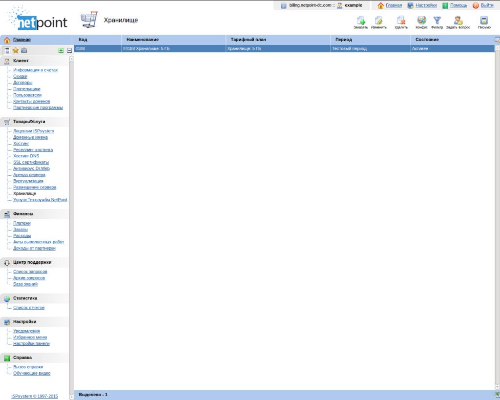 Услуга файлового хранилища в Netpoint