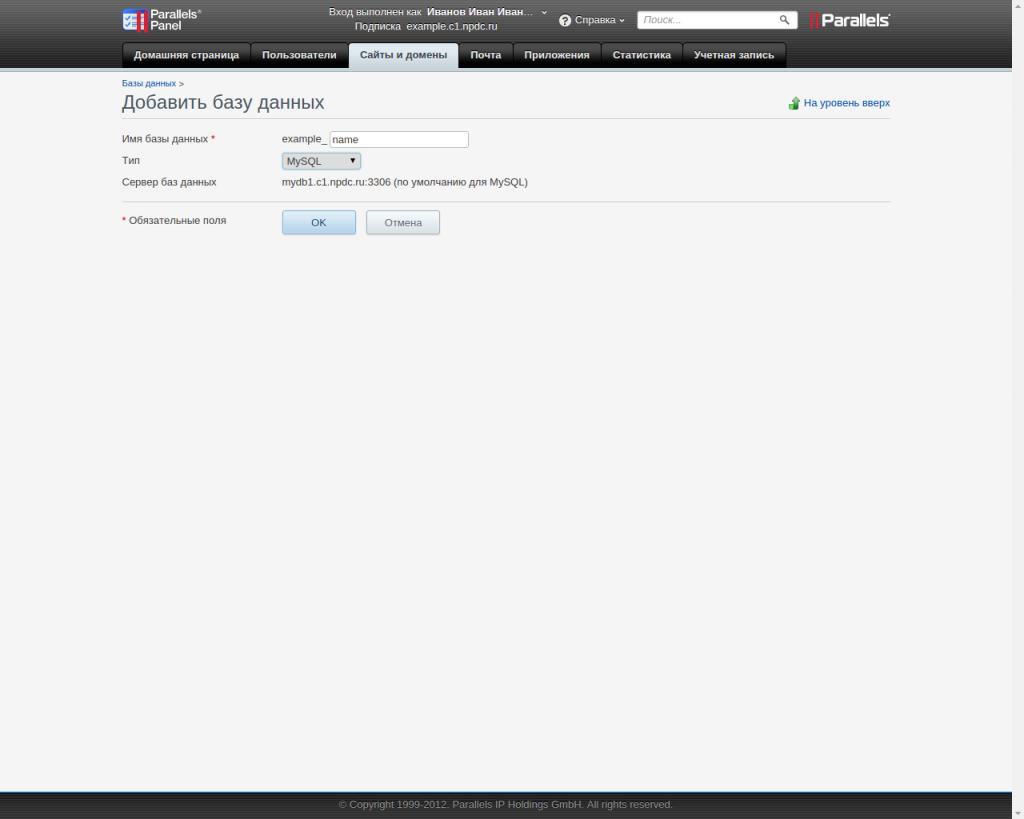 Настройки новой базы данных в Plesk