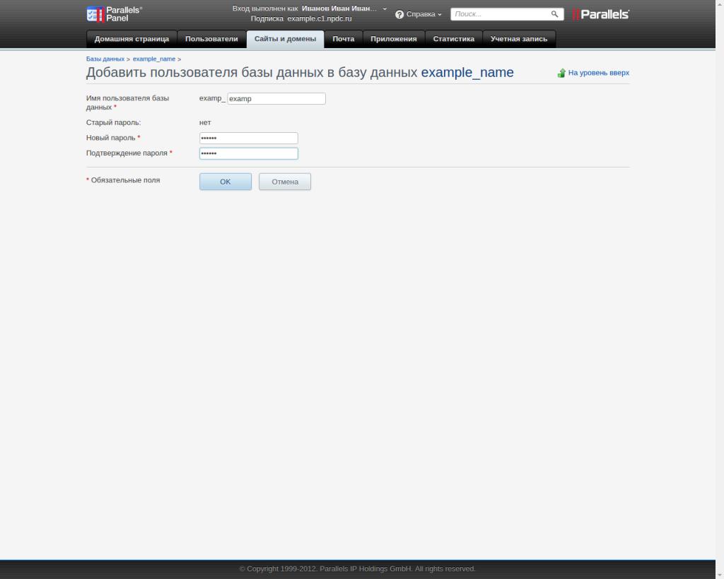 Создание пользователя для БД в Plesk