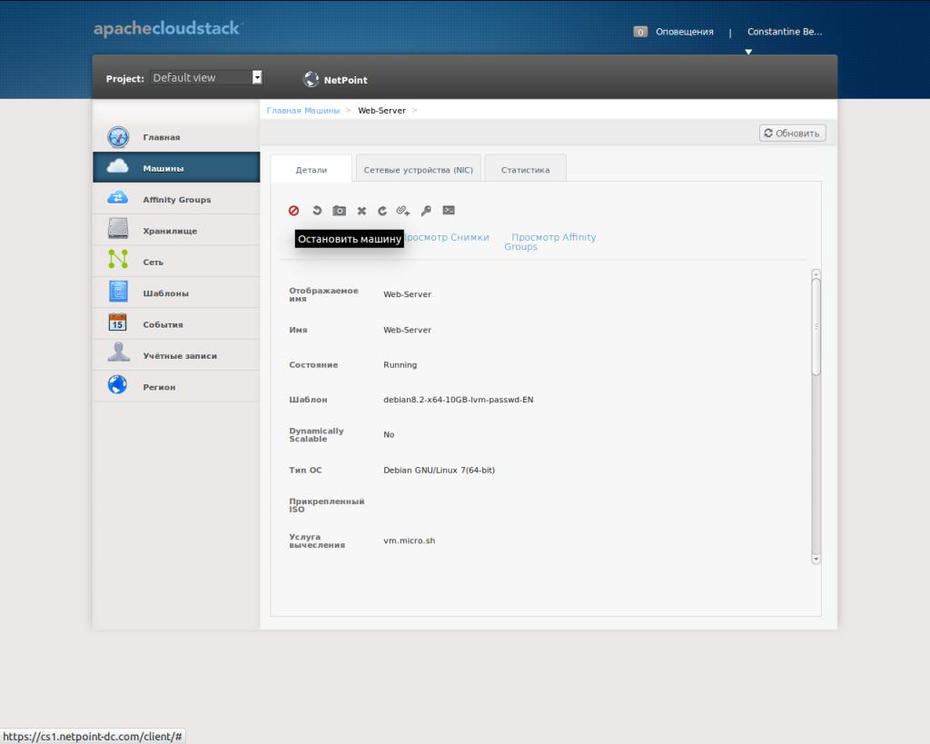 Остановка виртуальной машины в CloudStack