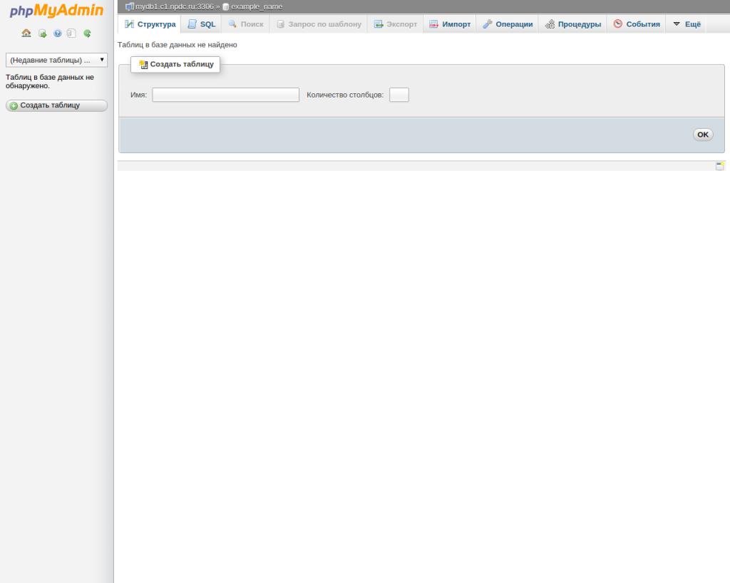 Главная страница PHPMyAdmin