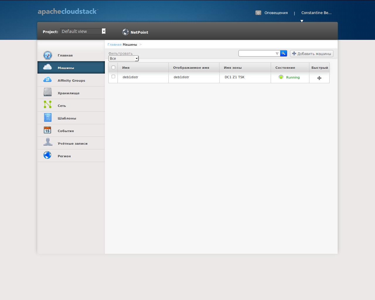 Просмотр виртуальных машин в CloudStack