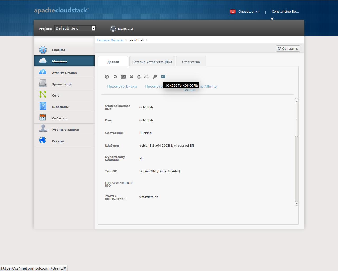 Запуск консоли VNC CloudStack