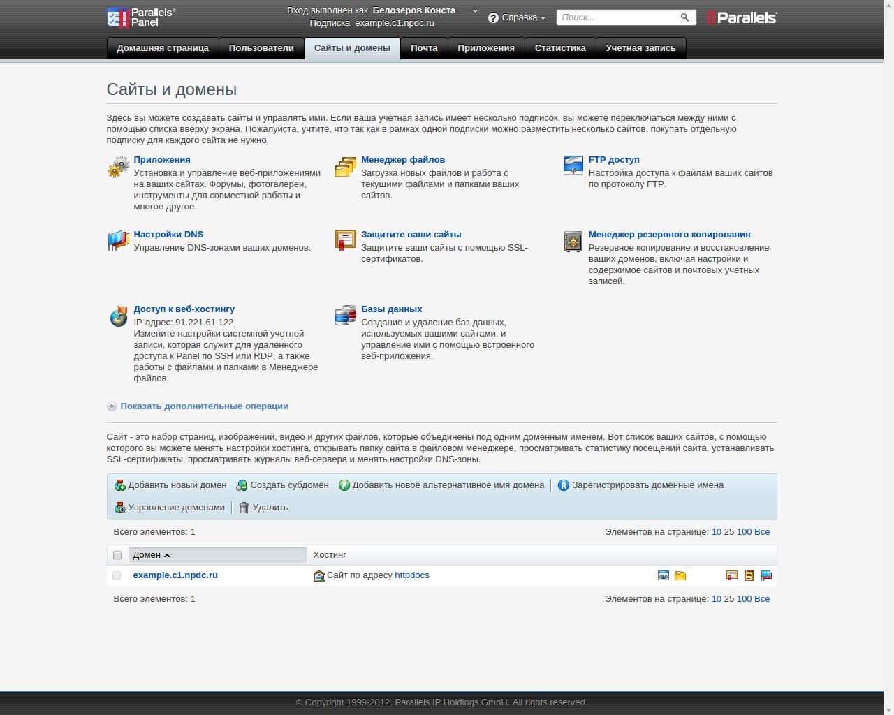 Сайты и домены в Plesk