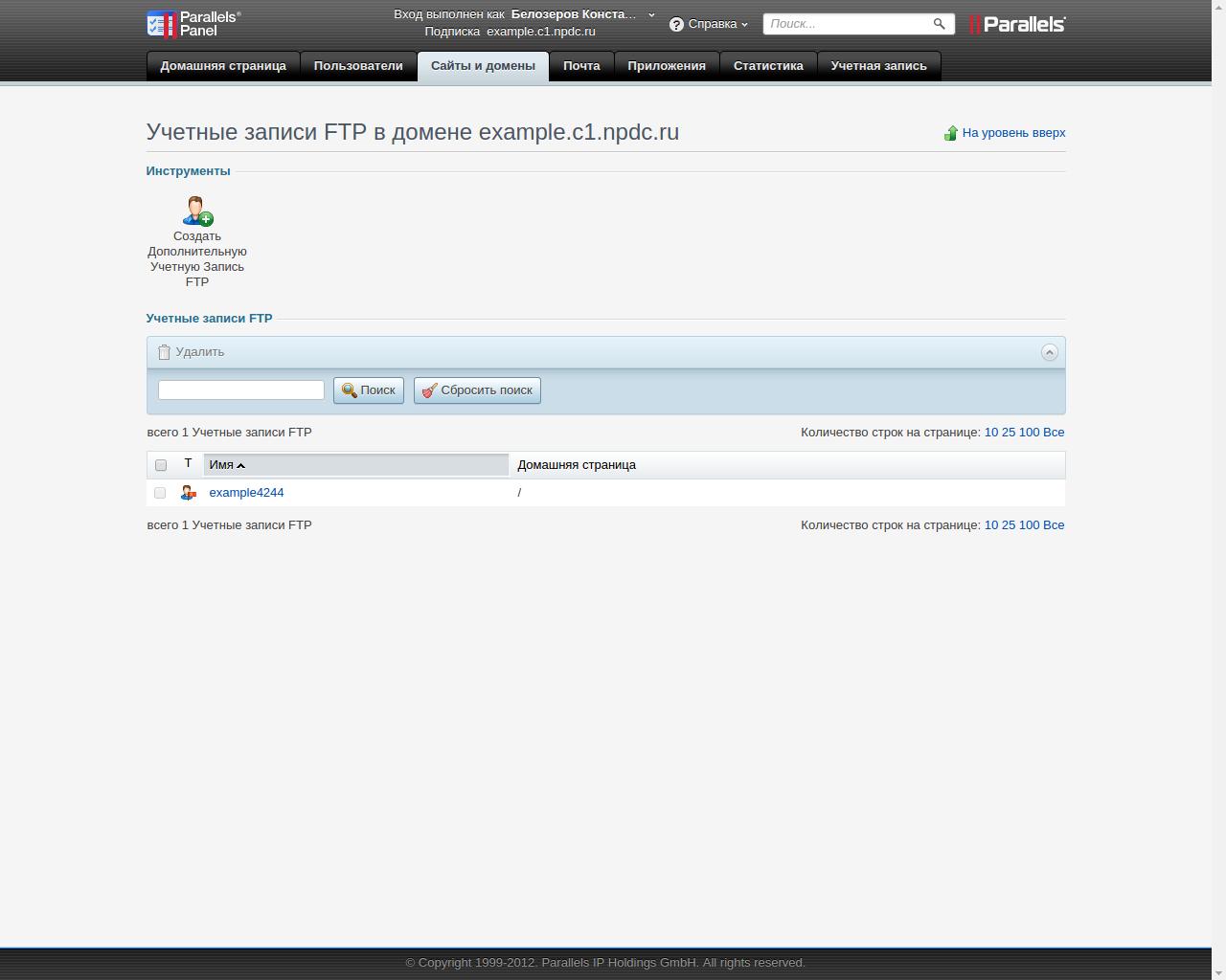 Учетная запись FTP пользователя