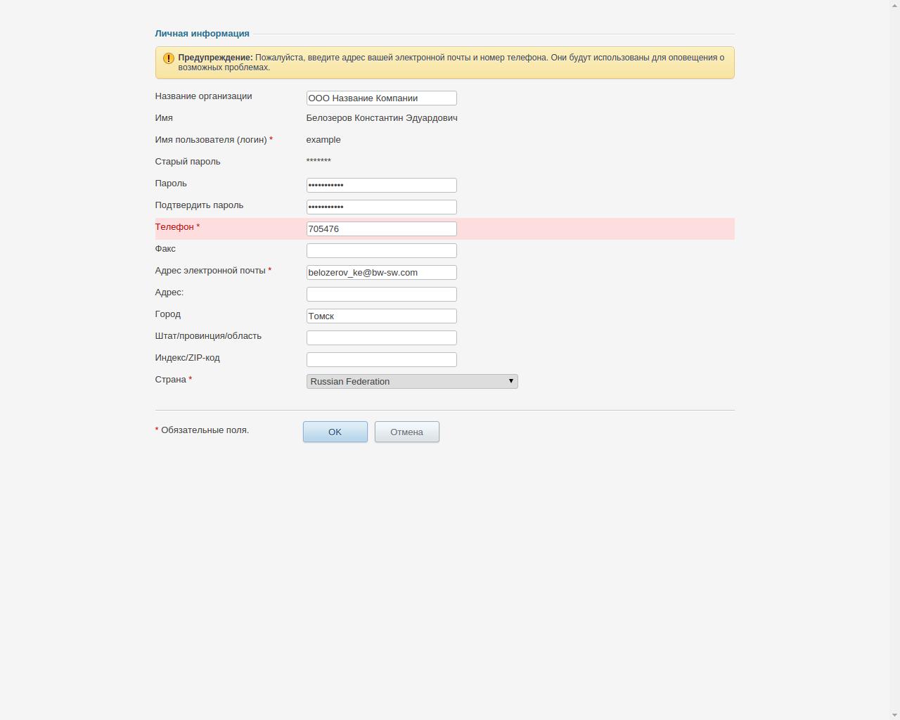 Регистрационная информация пользователя