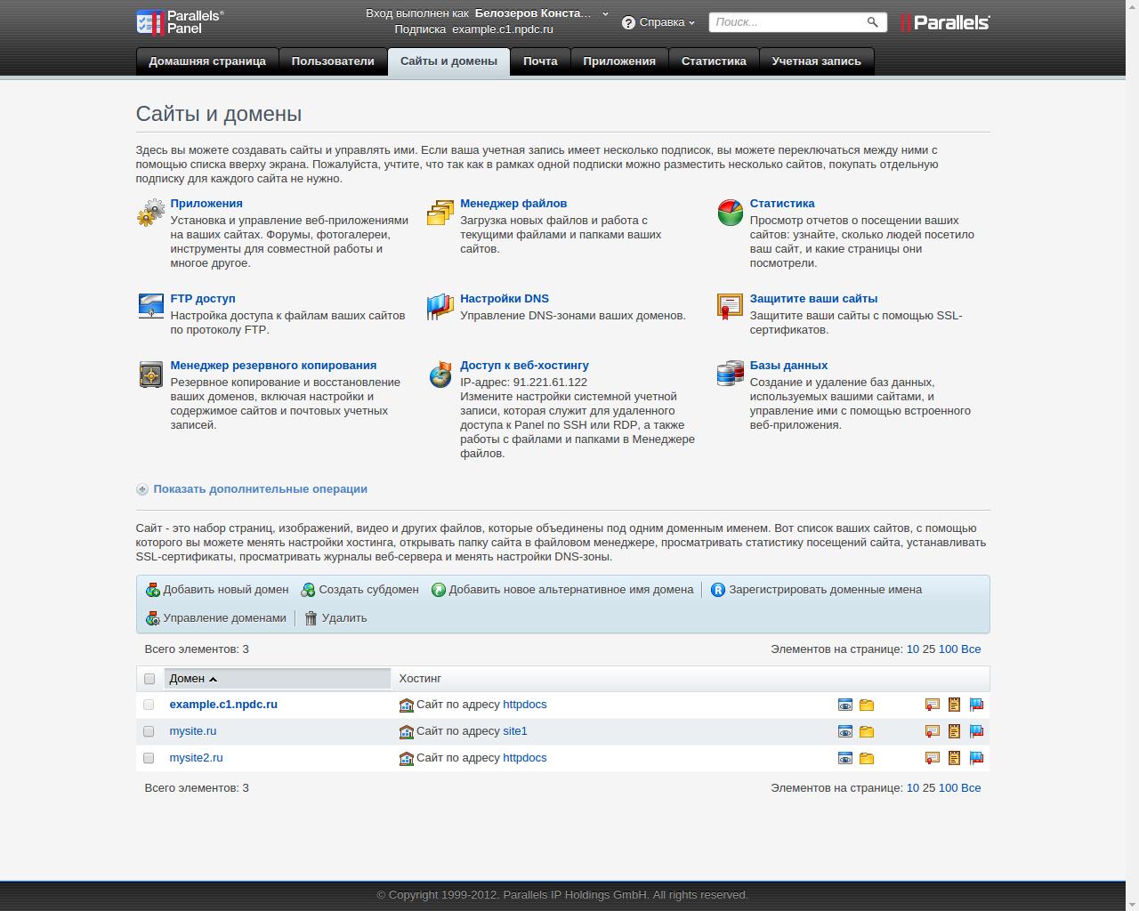 Сайты и домены Plesk