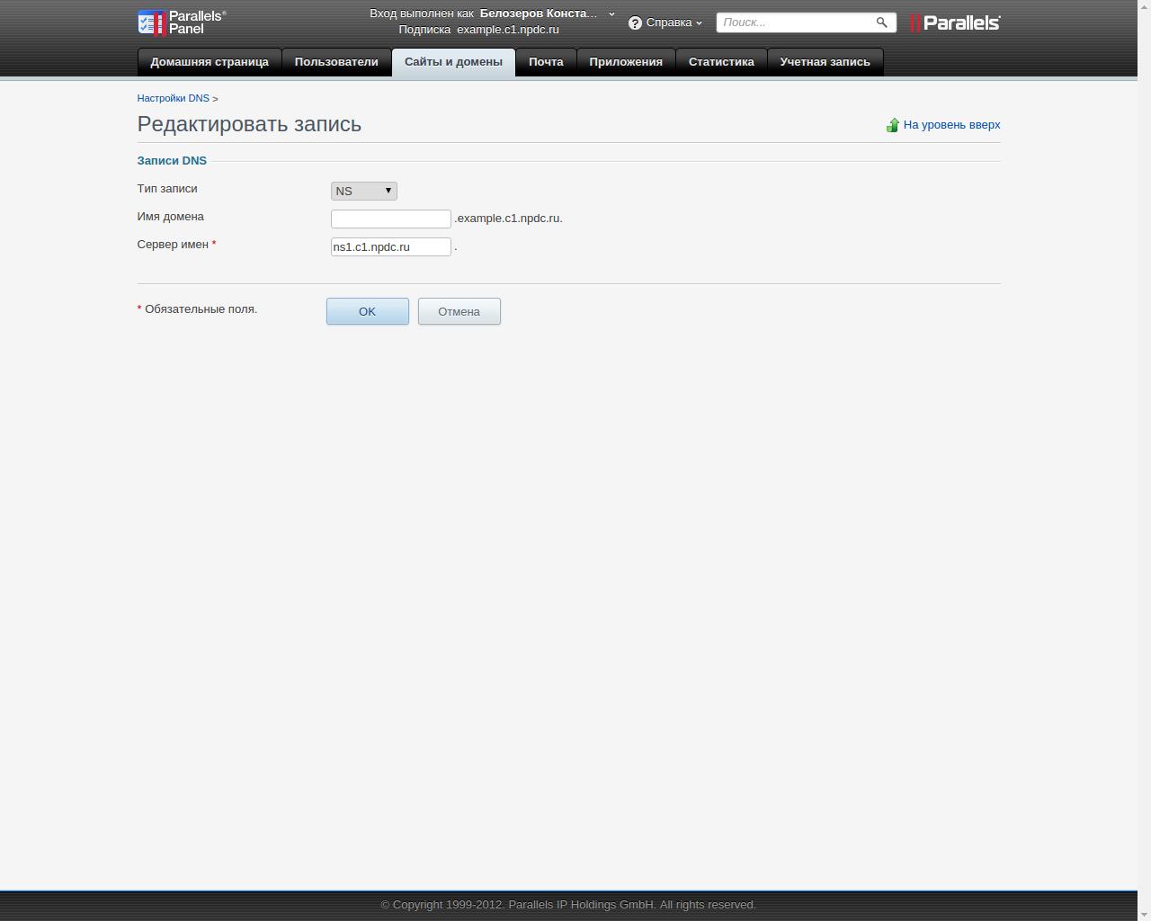 NS запись для домена
