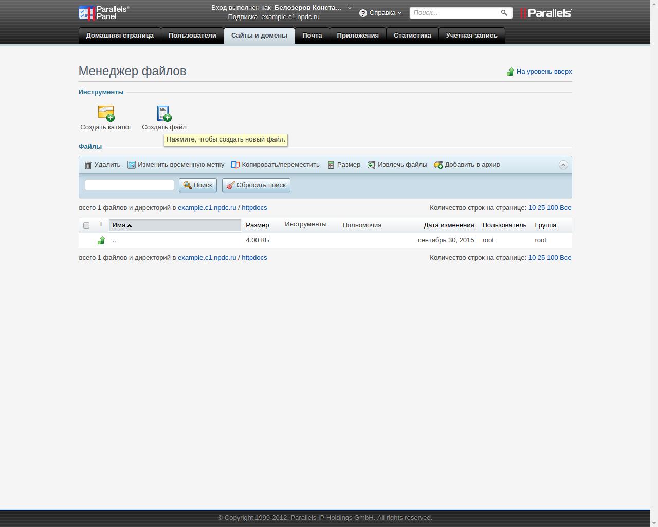 Загрузка файлов сайта