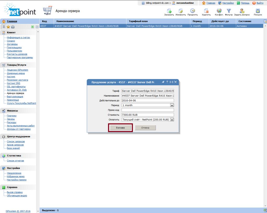Оплата услуги аренды сервера Netpoint