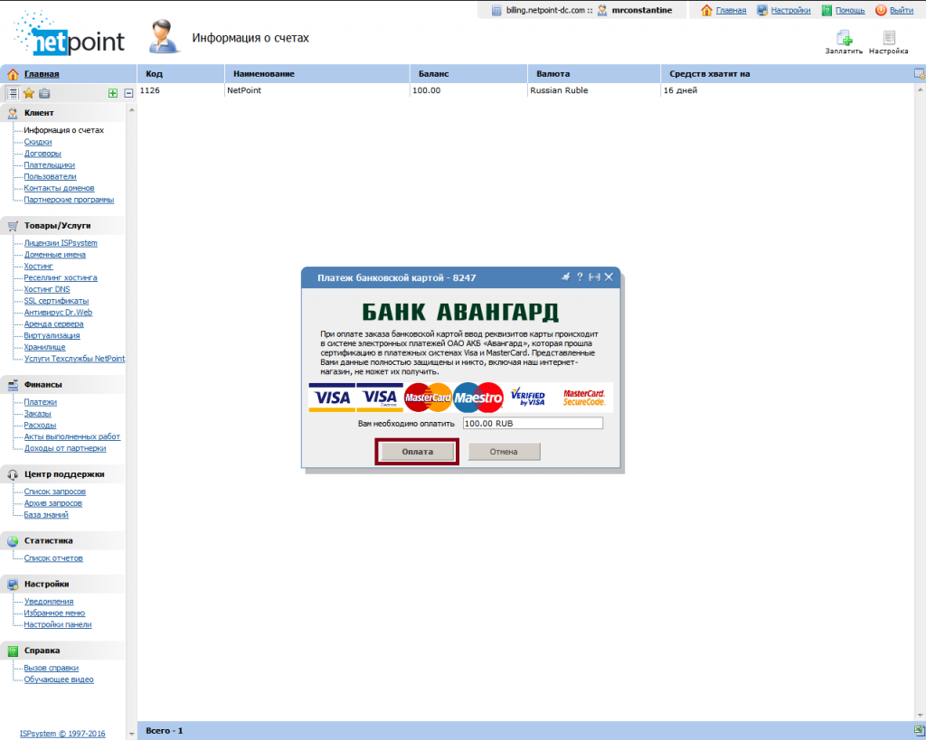 Оплата Банк Авангард в биллинге Netpoint