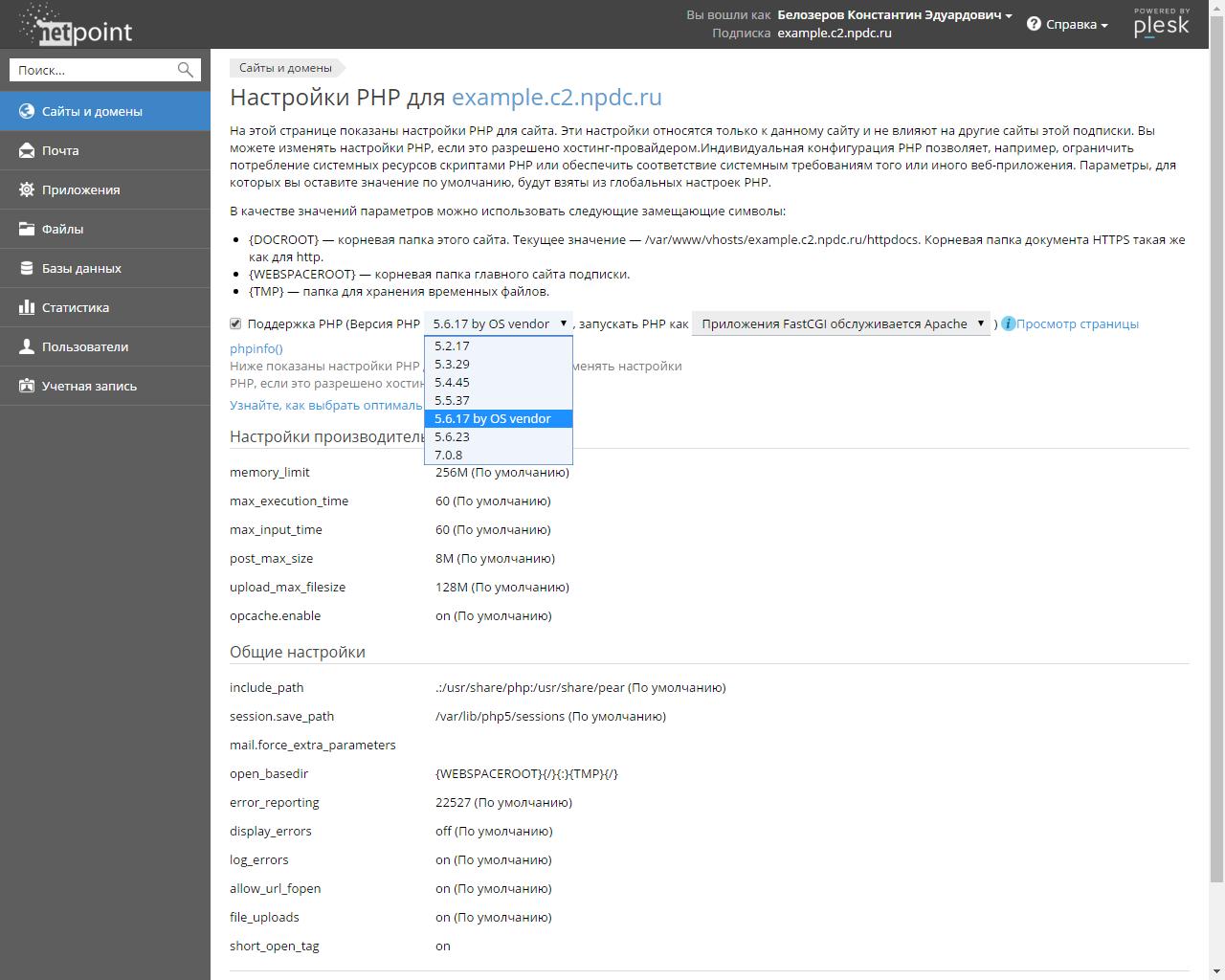 PHP версии на хостинге C2