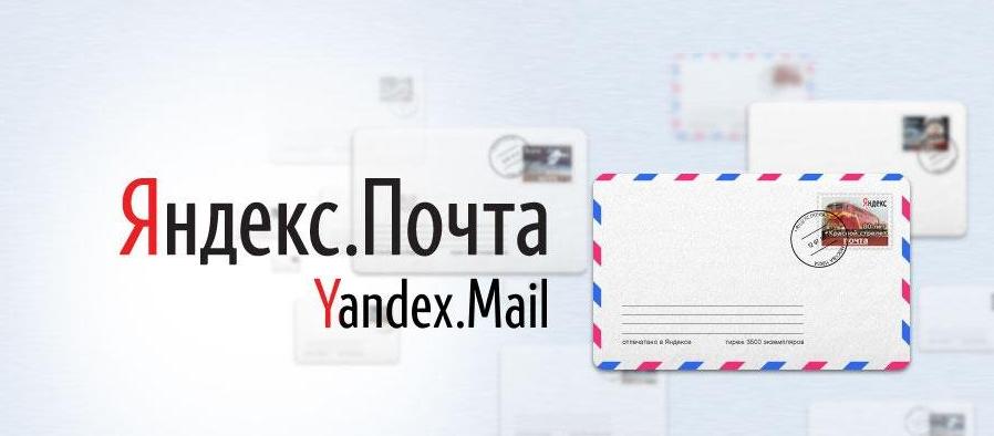SMTP настройка Яндекс почты