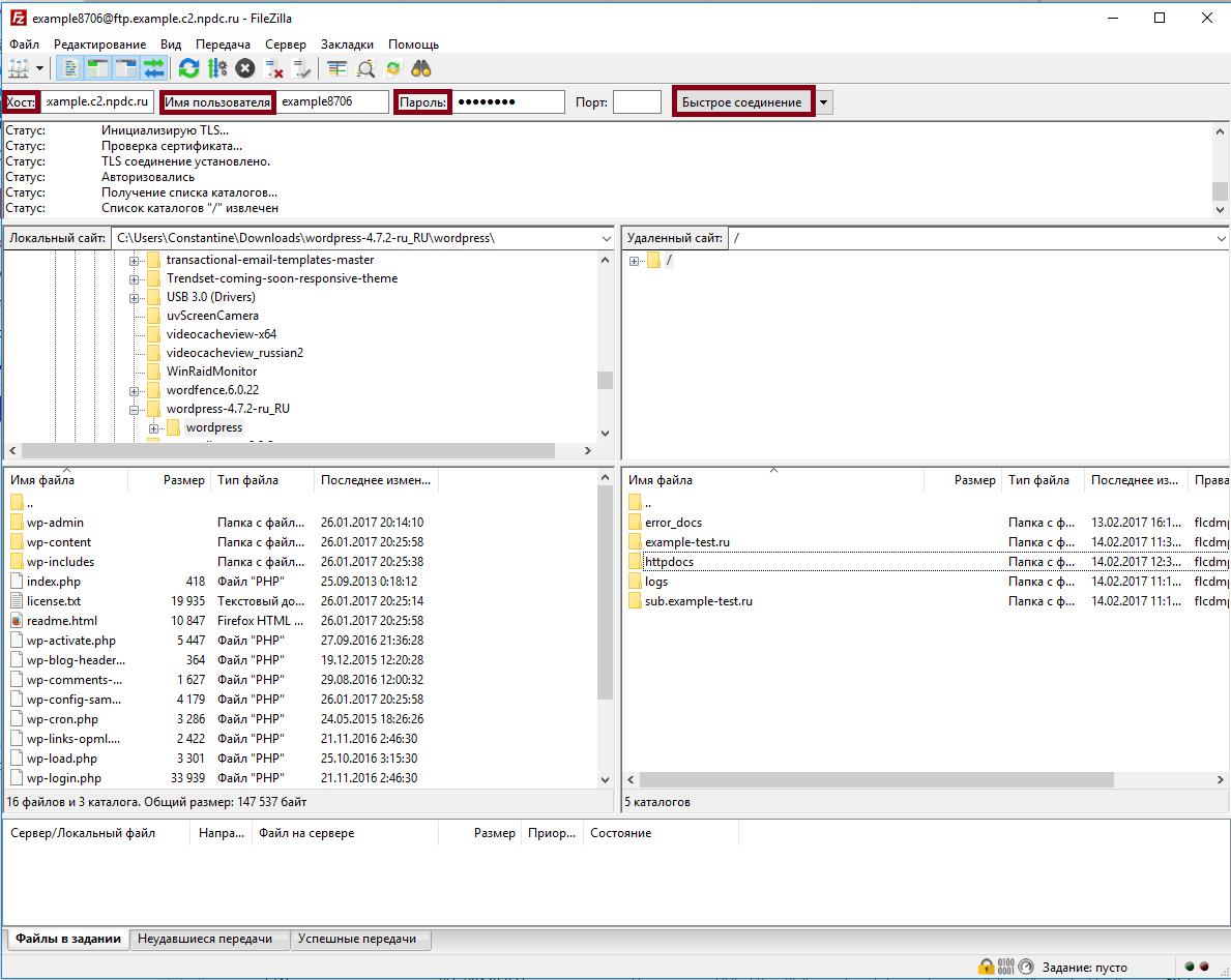 Подключение через FileZilla