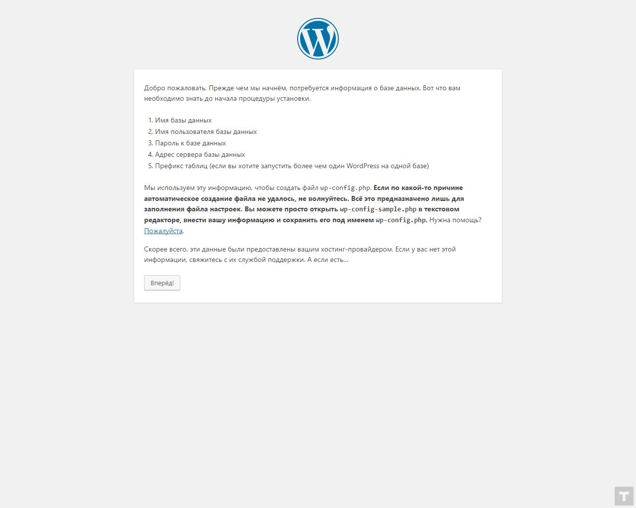 Страница приветствия от WordPress