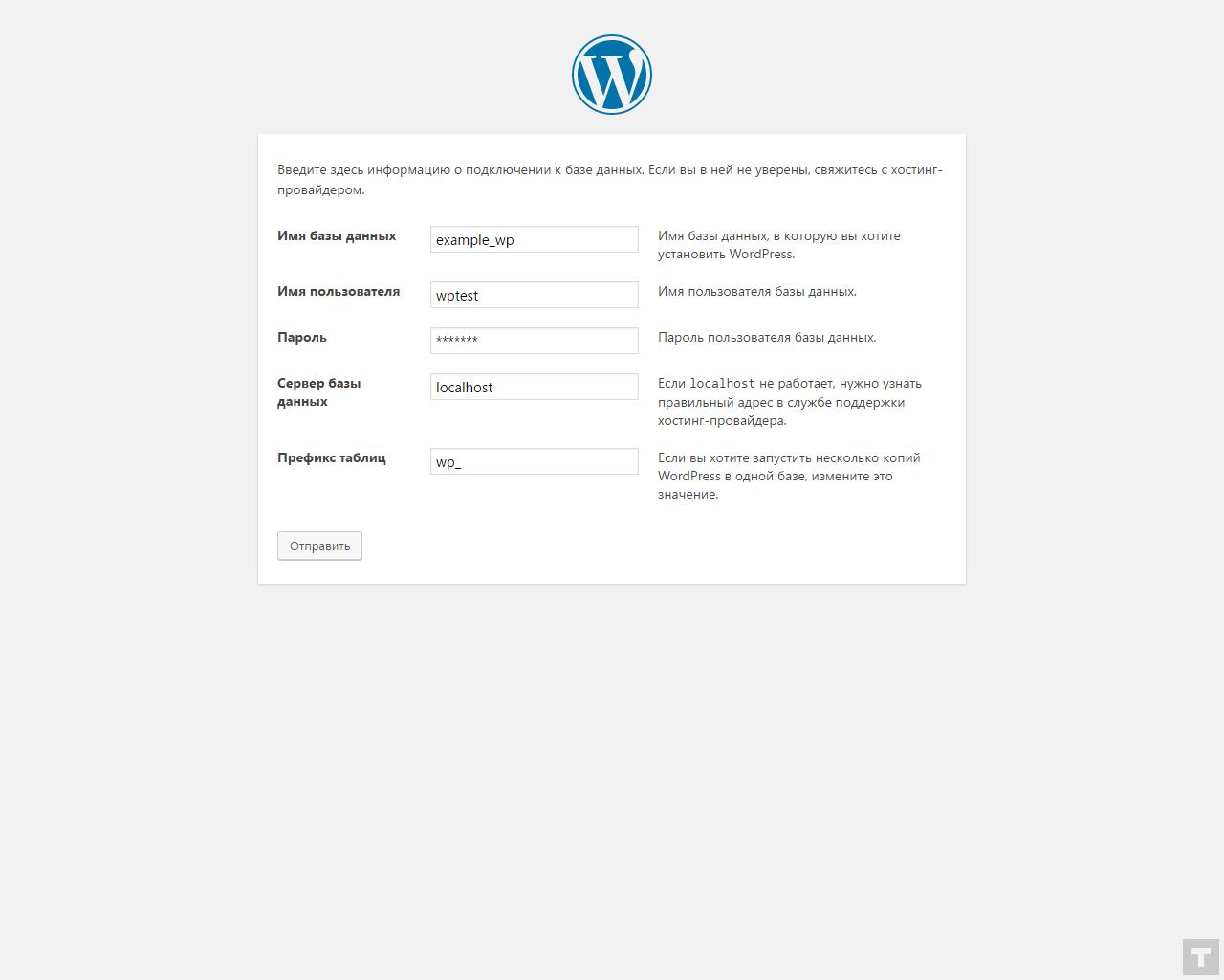 Данные для подключения WordPress к БД