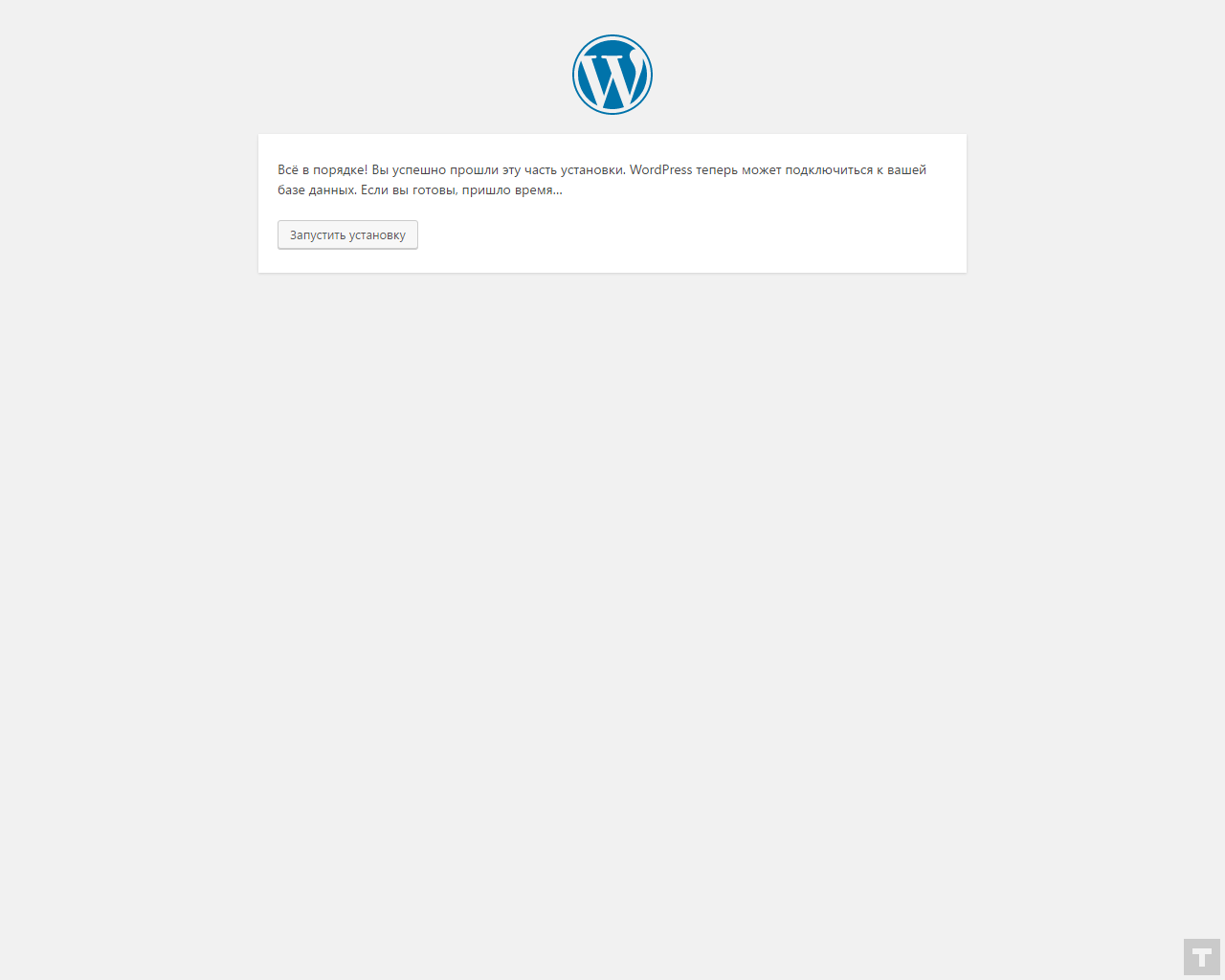 Проверка подключения WordPress
