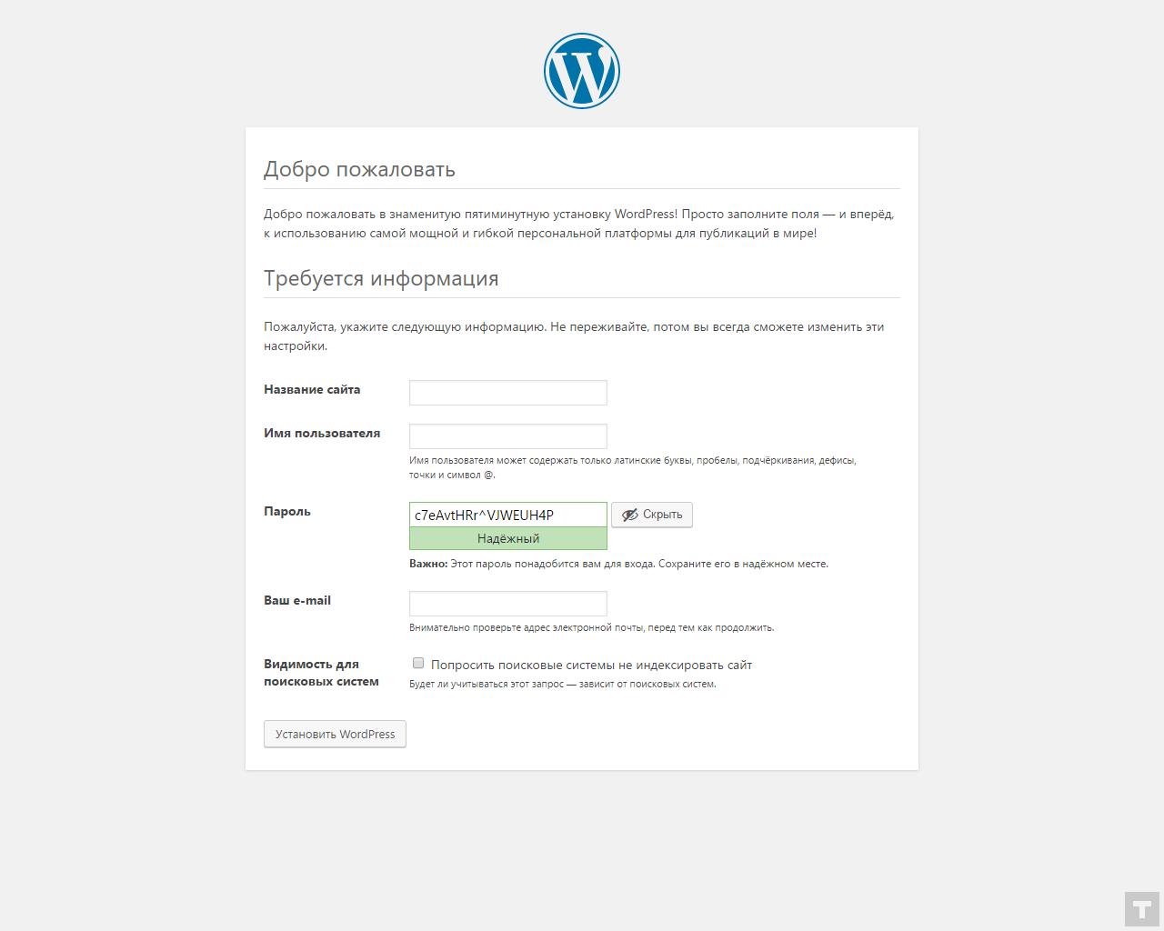 Демо данные для WordPress