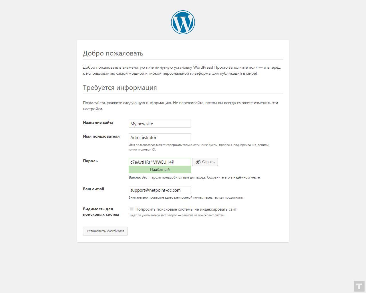 Введенные данные для WordPress