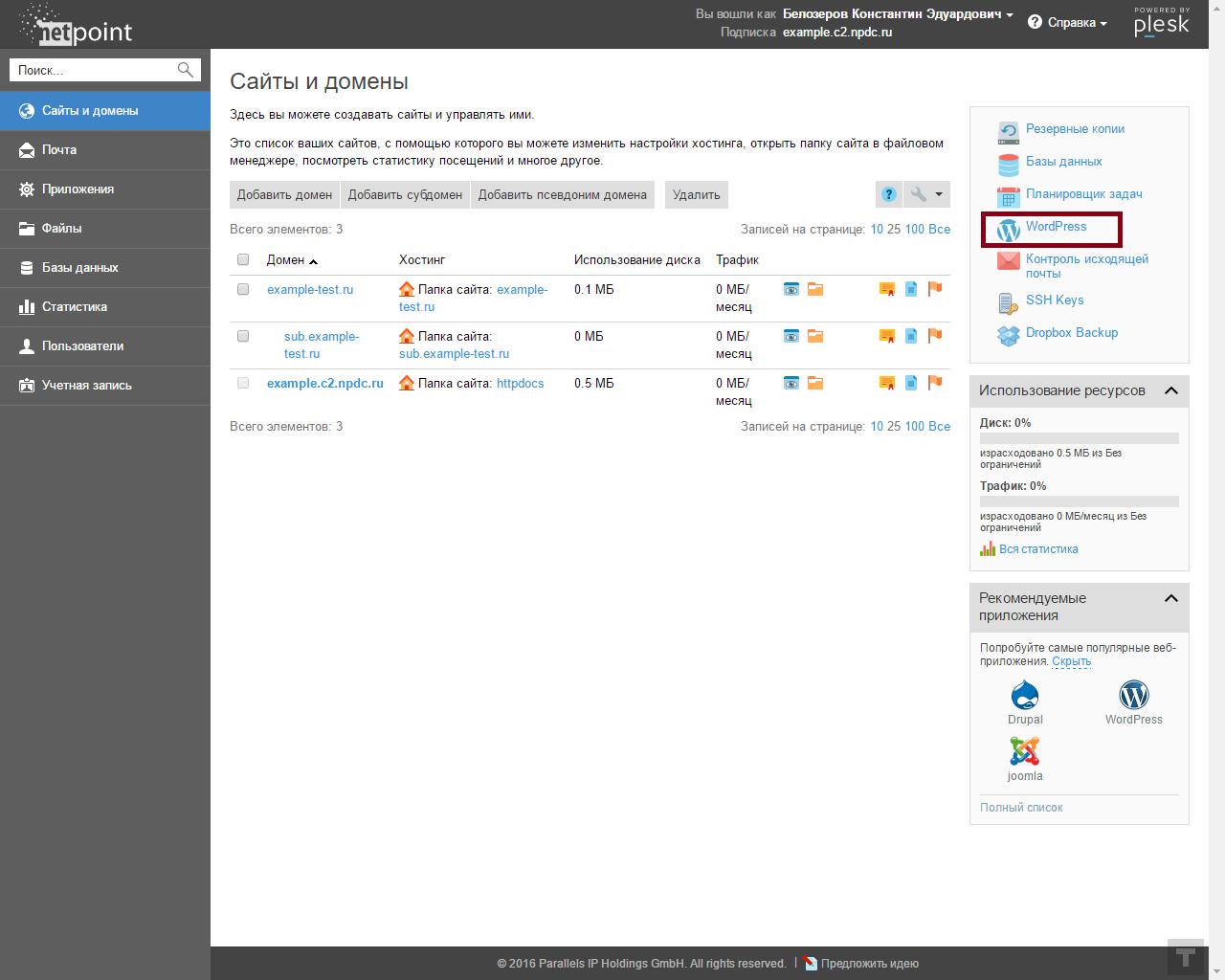 Автоматическая установка CMS WordPress