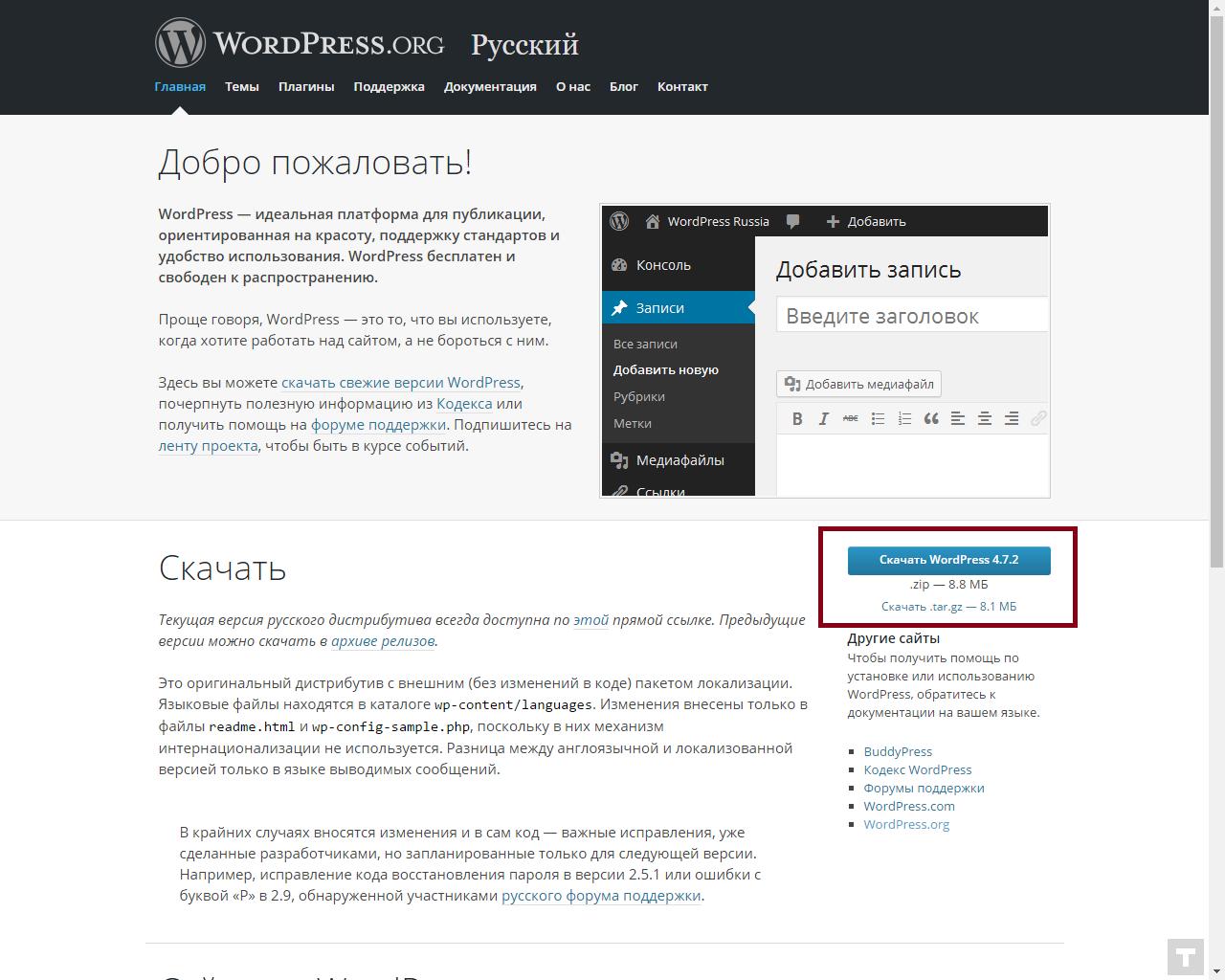 Скачивание WordPress с официального сайта