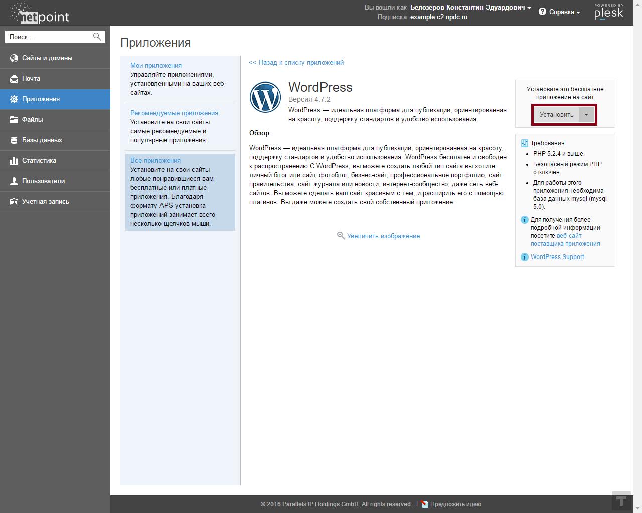 Установка WordPress на хостинге