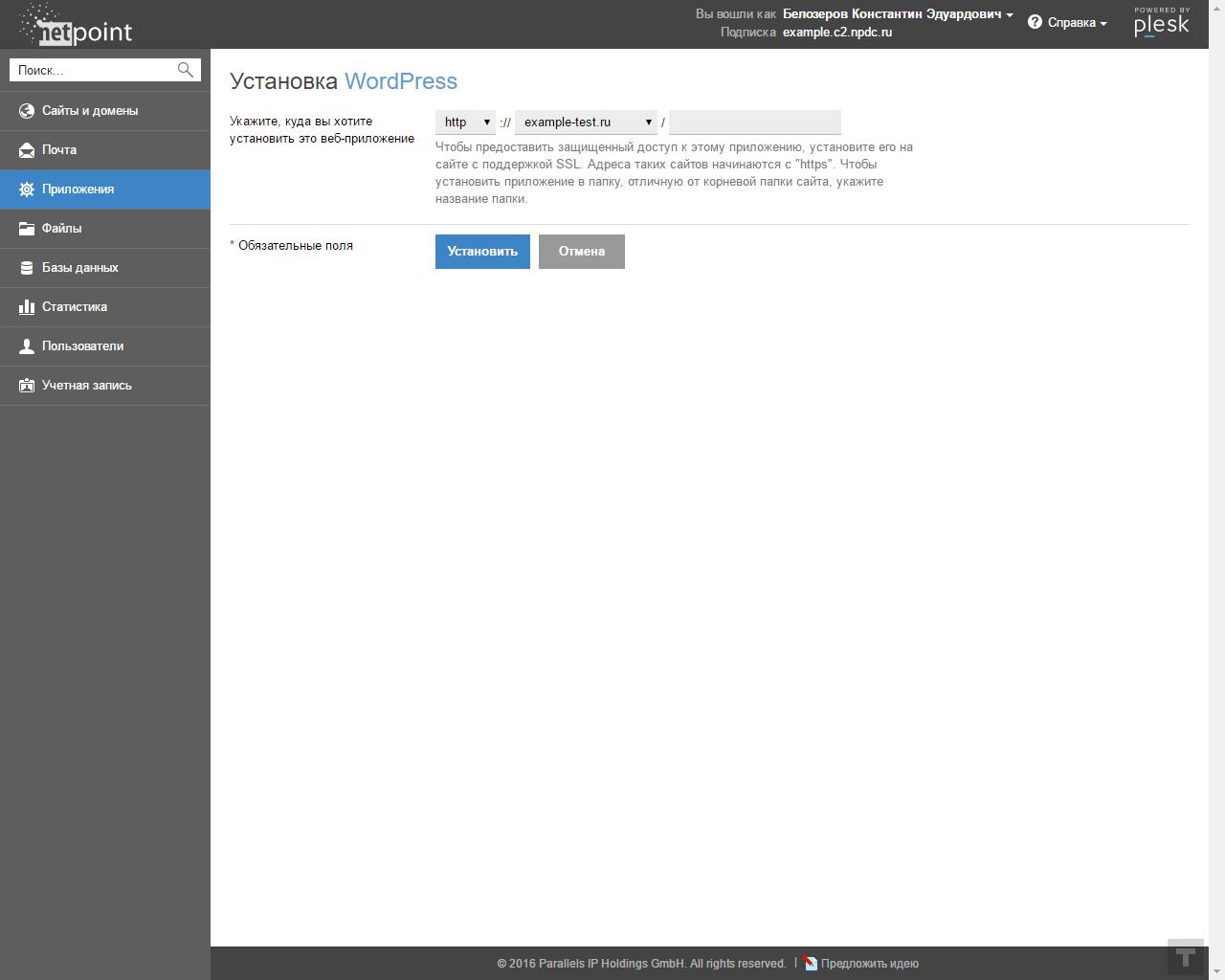 Выбор домена для установки WordPress