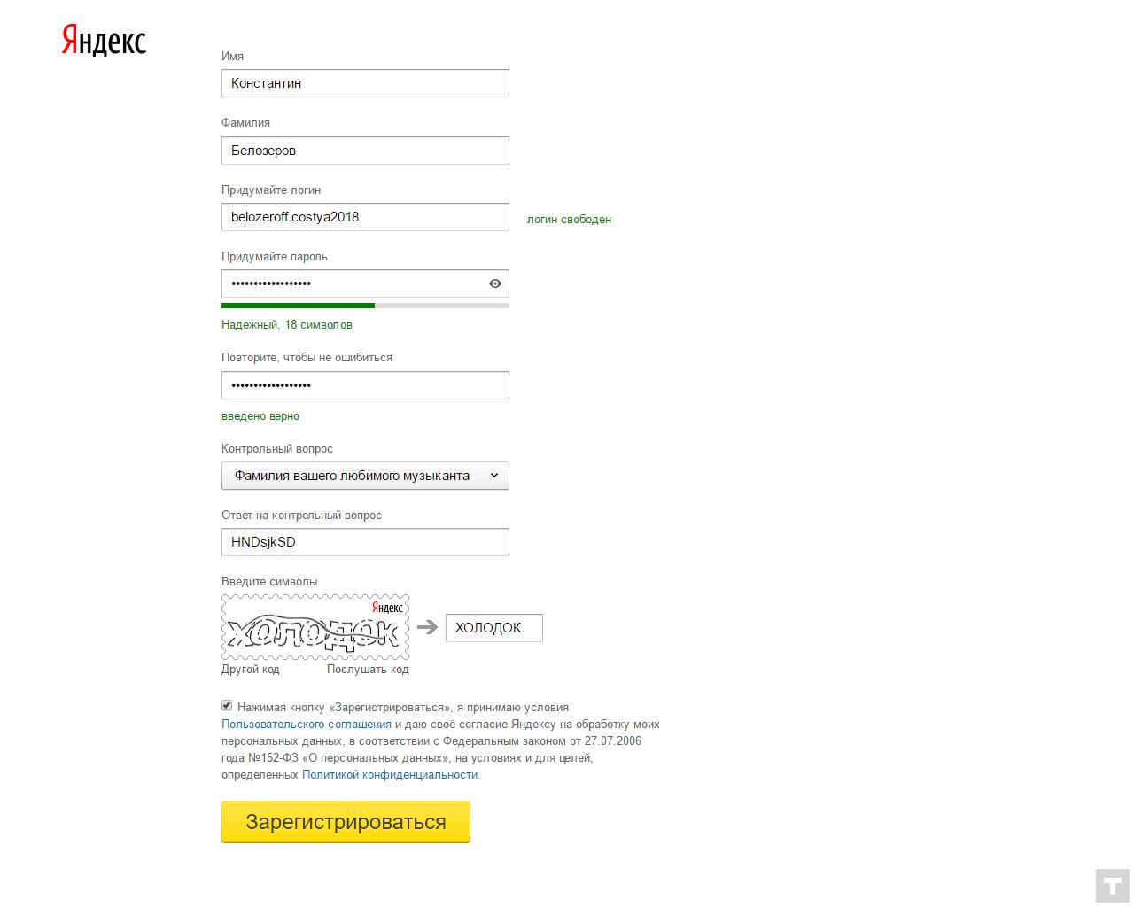 Продолжение регистрации на Яндексе