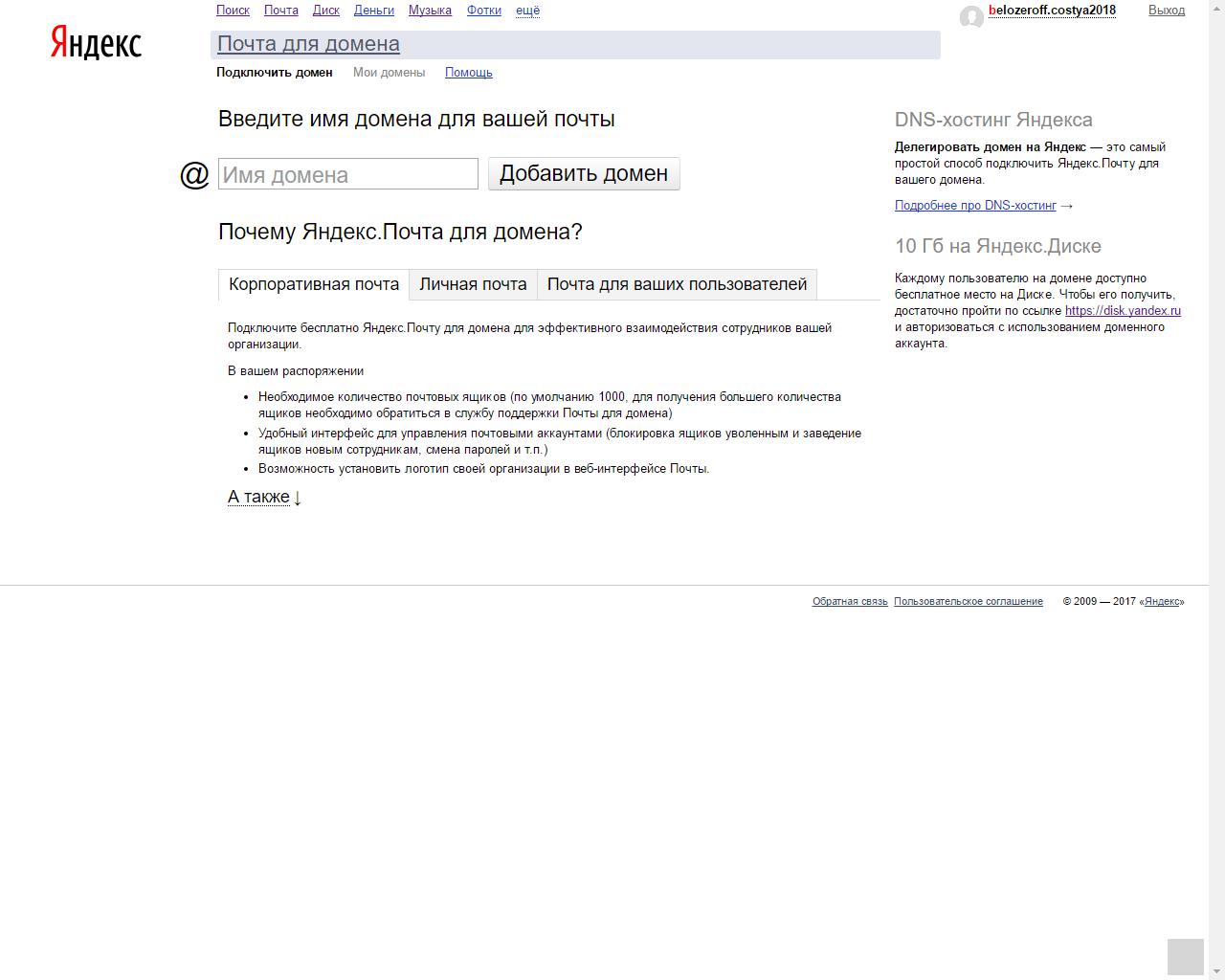 Добавление домена на Яндексе