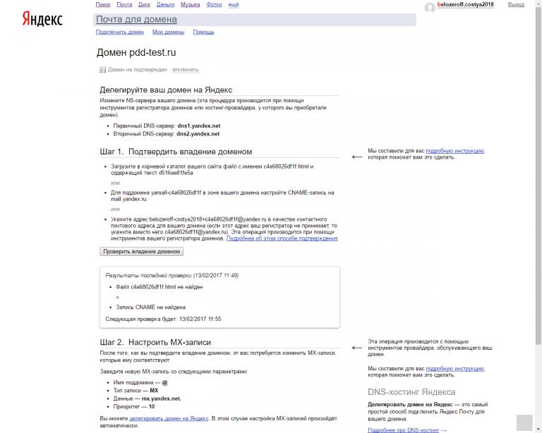 Как на яндексе сделать почту со своим доменом