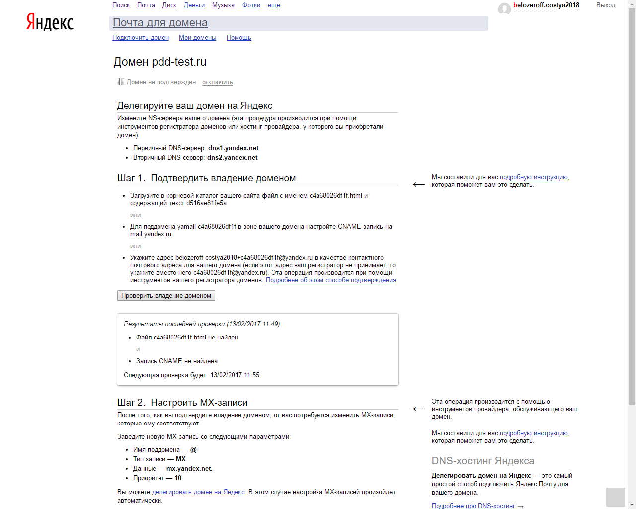 Активация домена на Яндексе