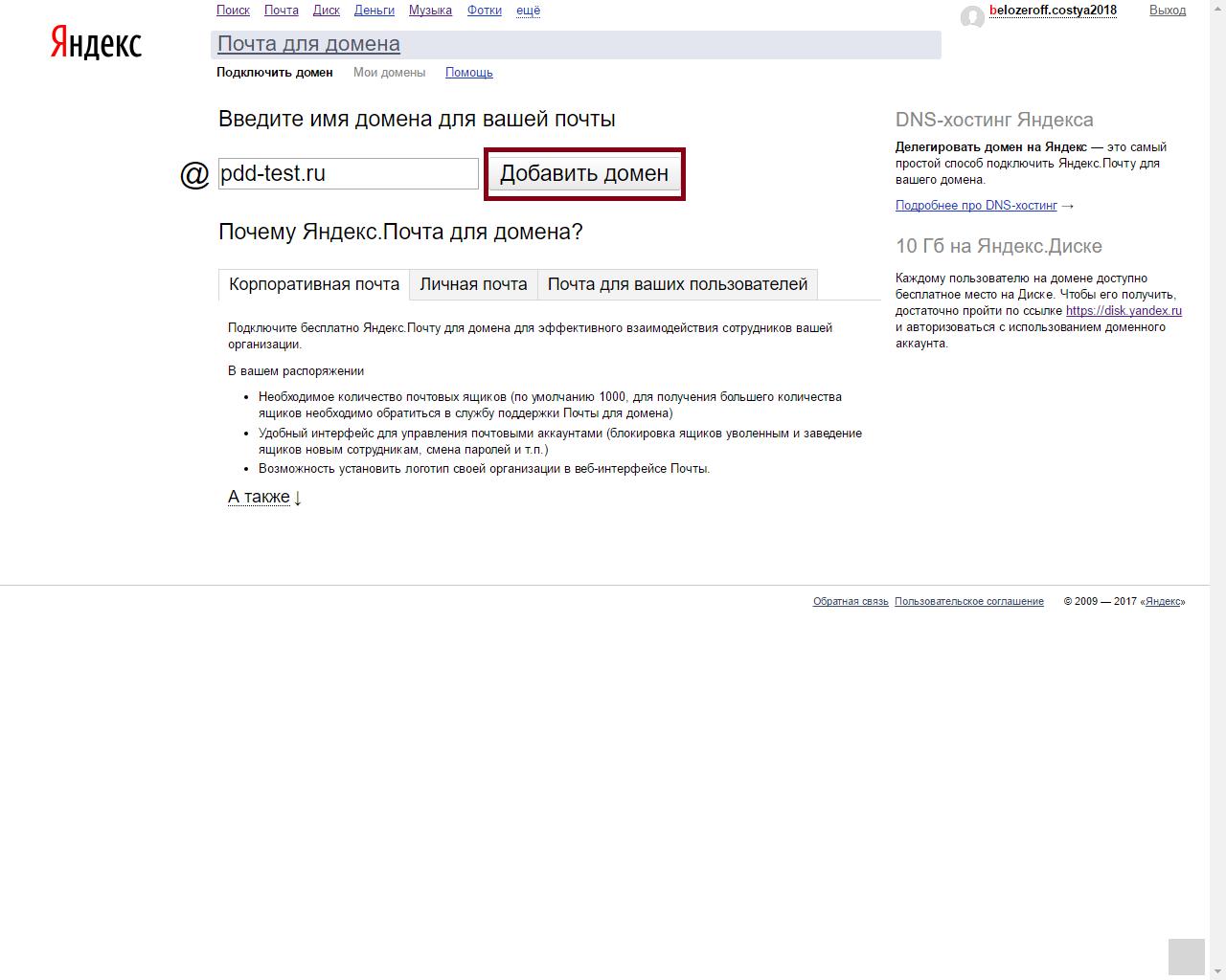 Добавление домена на Яндекс почту