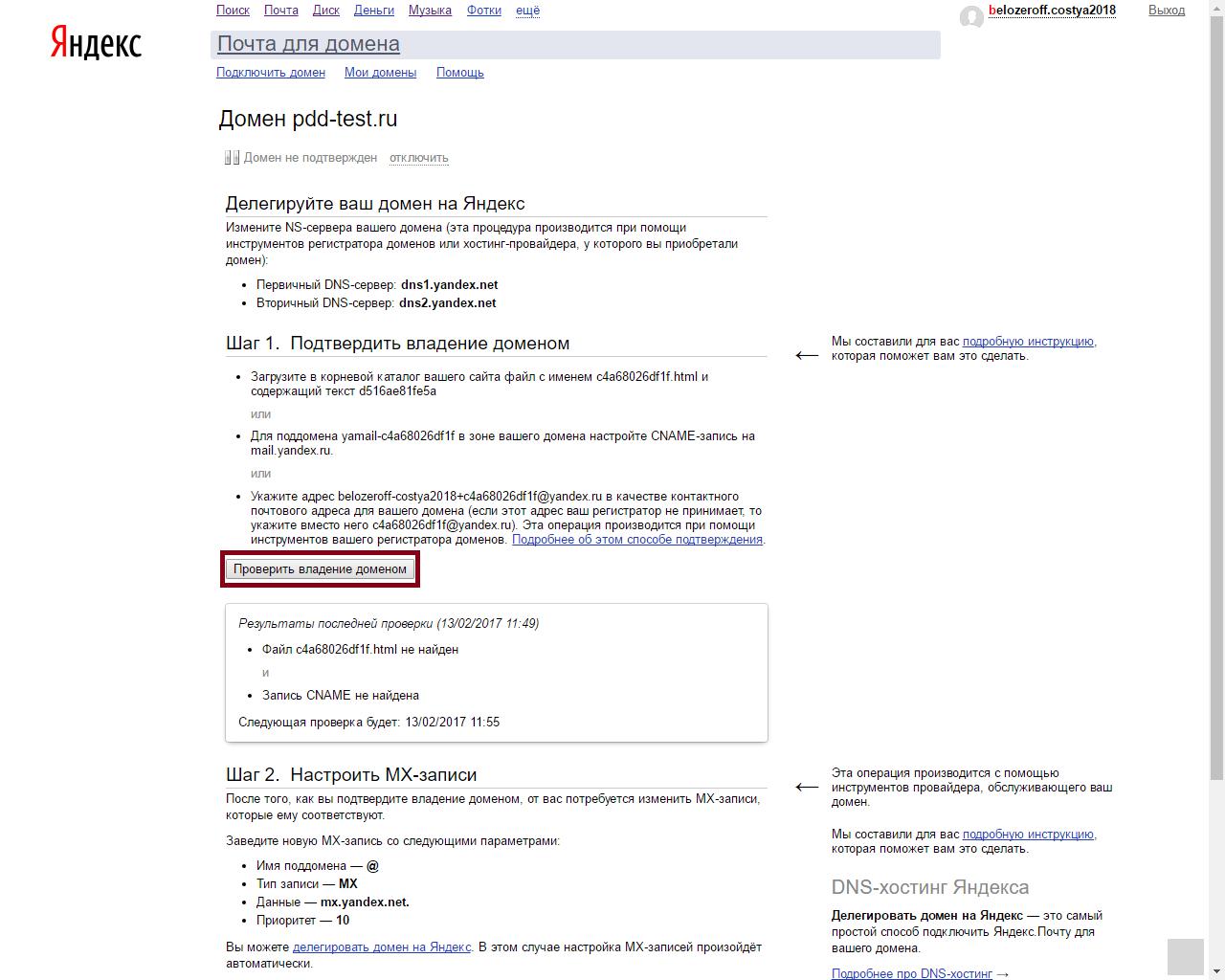 Проверка делегированного домена на Яндекс