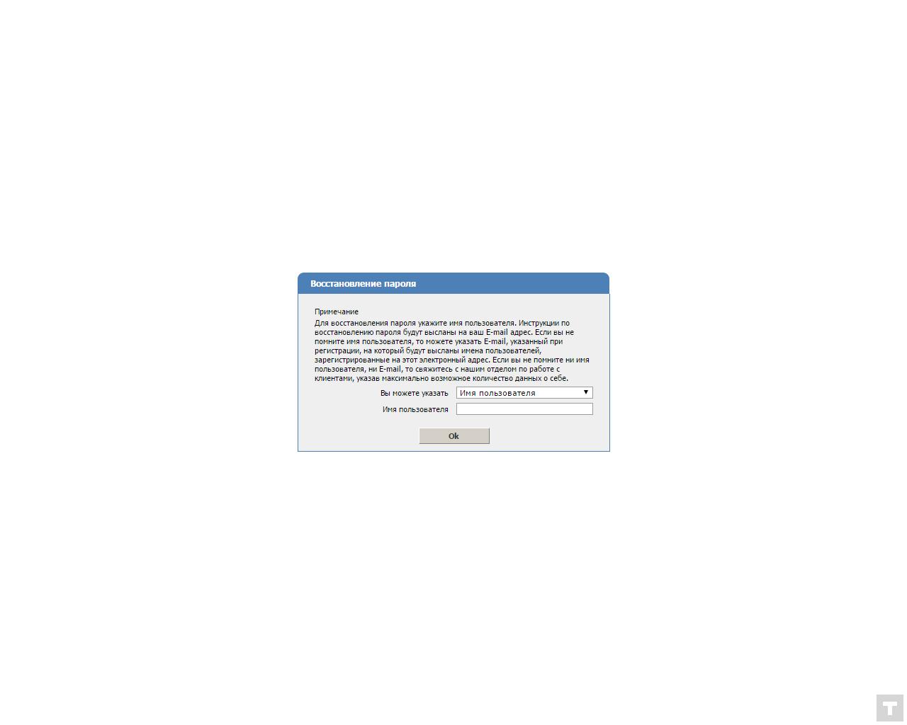 Указать данные для восстановления пароля