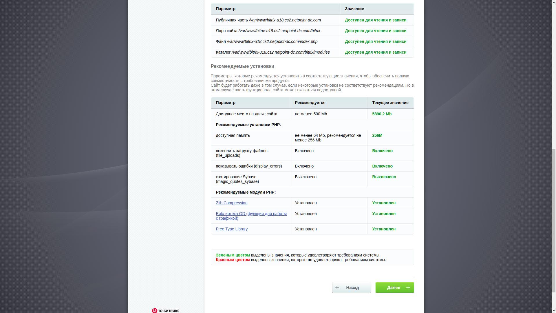 Установка CMS 1С Bitrix в Linux   Блог NetPoint