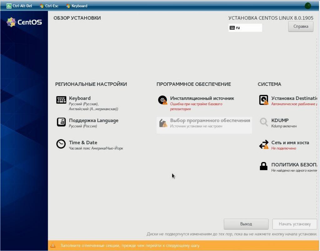 Основное меню установки CentOS 8