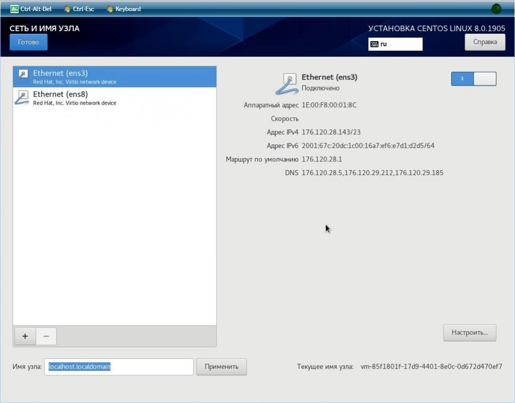 Настройка сети CentOS 8
